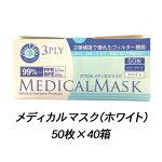 川西工業メディカルマスク3PLY