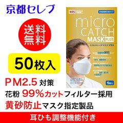 インフルエンザ N95 花粉症 PM2.5 対応 使い捨てマスク 予防 立体 4層送料無料ミクロキャッチ ...