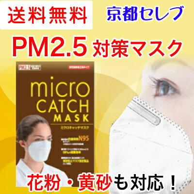 △ 送料無料 ミクロキャッチマスク1枚×50袋 PM2.5 対応 N-95花粉 03128
