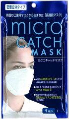 【送料無料!】PM2.5 マスク N-95【N95】規格クリア マスク 使い捨て 花粉症 インフルエンザ の時期に!ミクロキャッチ マスク 1枚入り×50入り1枚当り95円(税抜)