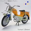 フィンランド郵政ミニチュアモデルカーシリアルナンバー付トゥントゥリ社製バイクモデル