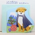 柴犬・柴田さんの飛び出す寄せ書きポップアップ色紙・旅する柴田さん