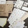 エムデザイン珈琲にまつわる紙雑貨がたっぷり入った紙雑貨セット(珈琲・COFFEE・CAFE・コーヒー)