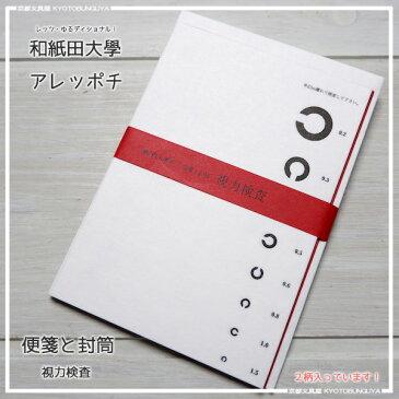 和紙田大學・アレッポチ・便箋と封筒レターセット(2柄の便箋と封筒がセット)約240年の伝統を持つ愛媛の伊予和紙使用の上質な質感