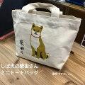 しば犬の柴田さん・散歩ですか・・ミニトートバッグわんこのお散歩バッグとしても