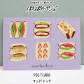 お絵かきパン屋さんのぱんぱかパン!ポストカード・サンドイッチ6種
