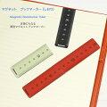 マグネットブックマーカー(しおり)伸ばせば15cmの簡易定規にもなる!ノートや手帳にオススメの薄型ブックマーカー