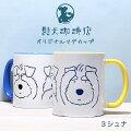 ikemottoxkyotobunguya髭犬珈琲店〈オリジナルデザイン〉マグカップ開店準備・schnauzer・髭犬・喫茶店