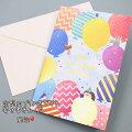 少人数でも華やかな二つ折りタイプ寄せ書きカードカラフルな風船がお祝いムード満点♪・風船柄