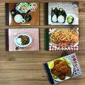 おもしろミニメモ帳昭和レトロたべものシリーズミニメモ