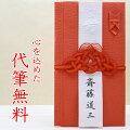 代筆無料・送料無料・消費税込ご祝儀袋・結婚祝金封お包みする金額の目安2万円〜5万円