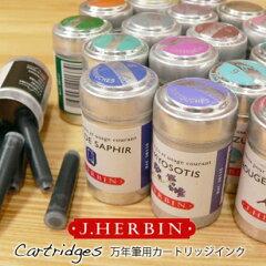 メール便発送OKJ.HERBIN【エルバン】万年筆用インクカートリッジ(6本入り)ヨーロッパタイプ