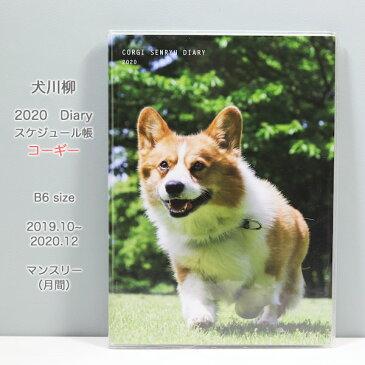 2020年スケジュール帳 ダイアリー帳10月始まり月間犬川柳・B6サイズダイアリー・コーギー