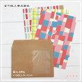 古川紙工美濃和紙を使った和み文具暮らしを彩るいろわしA5レターセットスクエア