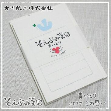 古川紙工美濃和紙を使った和み文具チャリティーそえぶみ箋限定商品・青いとり