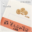 古川紙工美濃和紙を使った和み文具ご当地そえぶみ箋・限定アイテム東京・人形焼