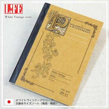 特別抄造紙使用・LIFE【ライフ】ホワイトヴィンテージ シリーズ文庫サイズノート・無罫
