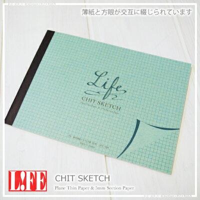 メール便発送OKLIFE【ライフ】チットスケッチ 方眼CHIT SKETCH 薄紙+方眼