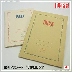 LIFE【ライフ】バーミリオン B6ノート(方眼・横罫n66/n67)特別抄造紙の書き心地を是非!