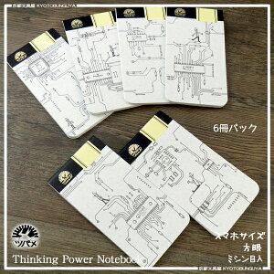 メール便○Thinking Power Notebookスマートフォンサイズのノートサーキット6冊パック