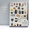 MIDORI【ミドリ】デザインフィル3つにざっくり仕分け!便利なクリアファイルA4サイズクリアホルダー・ファイルコーヒー柄