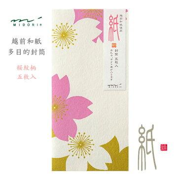MIDORI【ミドリ】デザインフィル越前和紙製多目的封筒・桜紋柄お札やギフト券が入るサイズ
