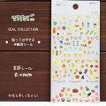 MIDORI【ミドリ】目的別に選べる手帳用シール貼ってはがせる季節シール食べ物柄