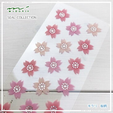 MIDORI【ミドリ】シールコレクションキラリ桜柄在庫限り