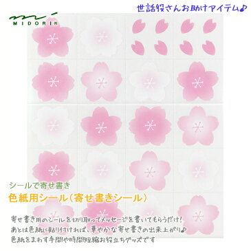 デザインフィル・MIDORI【ミドリ】シールで寄せ書き・色紙用シール18人分桜柄(シールのみ)