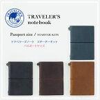 TRAVELER'S notebook coverトラベラーズノート スターターキットpassport size・パスポートサイズ