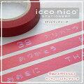 感謝の気持ちを伝えるサンキュー柄icconico【イッコニコ】・39(サンキュー)マスキングテープ赤