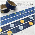 月のマスキングテープ〈暦生活〉MoonMaskingTape月をモチーフにしたマスキングテープ(15mm幅x5m)