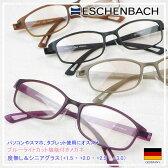 ESCHENBACH【エッシェンバッハ】ブルーライトカット機能付きめがねパソコン眼鏡・老眼鏡・PCグラス・シニアグラス