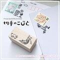 切手と組み合わせて使えるスタンプ切手のこびと・すやすや子猫