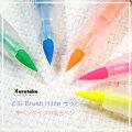呉竹【くれたけ】ZIGブラッシュハイライトサッと筆ペンタイプの蛍光ペン全5色