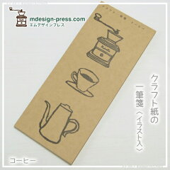 メール便発送可能商品エムデザインプレスクラフト一筆箋20枚綴りコーヒー