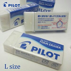 PILOT【パイロット】FORM Eraser【フォームイレーサー】消しゴム Lサイズ