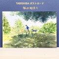 柴犬とその家族とのワンシーンが描かれたポストカード村田なつか・TABISHIBAポストカード旅のはじまり