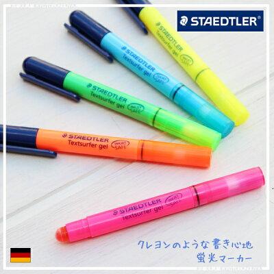 ステッドラーのTextsurfer gel