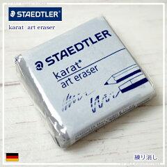 メール便発送OKSTAEDTLER【ステッドラー】鉛筆デッサンなどに最適karat art eraser 練り消し