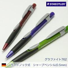 ステッドラー初のサイドノックシャープペン!STAEDTLER【ステッドラー】グラファイト762サイド...