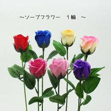 フラワーソープ【5カラーローズピンク】【1本入り】【ソープフラワー】