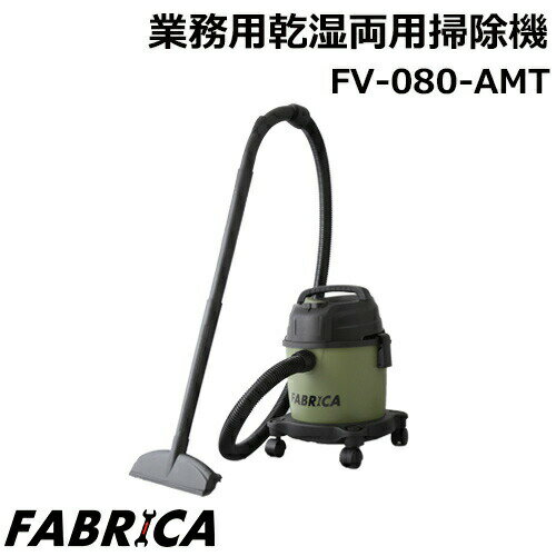FABRICA業務用掃除機乾湿両用掃除機業務用掃除機乾湿両用掃除機業務用乾湿両用掃除機バキュームクリーナーFZ-080-AMTタ