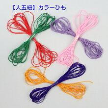 江戸打ち紐/スピンドル紐/カラーロープ1m【1m〜切り売り】