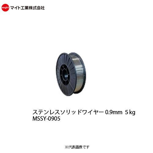 送料無料マイト工業(might)溶接ステンレス用ソリッドワイヤー0.9mm5kg巻MSSY-0905(AWS規格ER308)(JIS規格Z3321YS308相当)