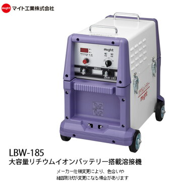 【送料無料】マイト 高能力 リチウムイオン搭載 バッテリー溶接機 LBW185