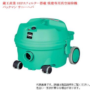 蔵王産業(ざおうさんぎょう) バックマンサニーヘパ HEPAフィルター搭載吸塵専用真空掃除機 /吸塵 /100V /抗菌