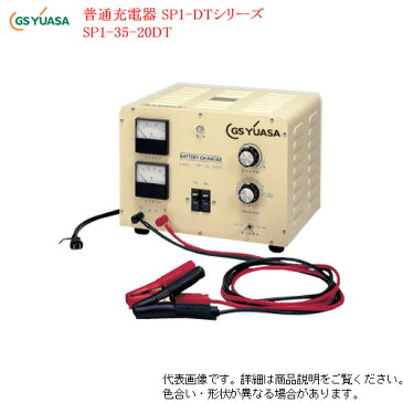 GSユアサ 業務用 充電器 SP1-35-20DT 単相100V/200V 送料無料