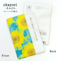 ポストカードお茶【夏のご挨拶申し上げます茶(ひまわり) chayori 和紅茶ティーバッグ2包入 お茶入りポストカード】