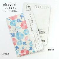 暑中お見舞い申し上げます茶(朝顔) chayori 玉露ティーバッグ2包入 お茶入りポストカード